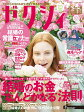 ゼクシィ北海道 2016年 09月号 [雑誌]