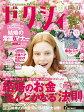 ゼクシィ岡山広島山口鳥取島根 2016年 09月号 [雑誌]