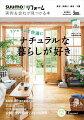 SUUMO (������) ��ե�������� & ��Ҥ����Ĥ����� ���Է��� AUTUMN.2016