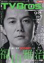 TV Bros. (テレビブロス) 関東版 2016年 9/24号 [雑誌] - 楽天ブックス