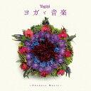 Yogini presents ヨガと音楽 〜Oneness Music〜 [ (V.A.) ]