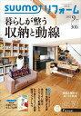 SUUMO (スーモ) リフォーム 2017年 09月号 [雑誌]
