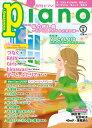 ヒット曲がすぐ弾ける! ピアノ楽譜付き充実マガジン 月刊ピアノ 2017年9月号