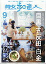 散歩の達人 2017年 09月号 [雑誌]