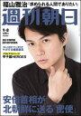 週刊朝日 2017年 9/8号 [雑誌] - 楽天ブックス