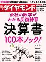週刊ダイヤモンド 2017年 9/9 号 [雑誌](会社の数字がわかる「決算書」100本ノック!)