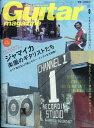 Guitar magazine (ギター・マガジン) 2017年 09月号 [雑誌]