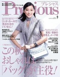 Precious (プレシャス) 2017年 09月号 [雑誌]