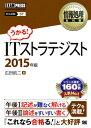 情報処理教科書 ITストラテジスト 2015年版 [ 広田航二 ]