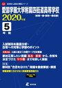 愛国学園大学附属四街道高等学校(2020年度) 前期一般・後期一般収録 (高校別入試過去問題シリーズ)