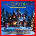 チャレンジ ミッケ!4 サンタクロース [ ウォルター・ウィ...