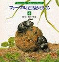 ファーブル昆虫記の虫たち(4)