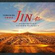 日曜劇場 JIN-仁ー オリジナル・サウンドトラック〜ファイナルセレクション〜