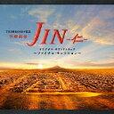日曜劇場 JIN-仁ー オリジナル・サウンドトラック〜ファイナルセレクション〜 [ (オリジナル・サウンドトラック) ]