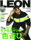 LEON (レオン) 2017年 09月号 [雑誌]