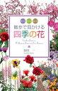 散歩で見かける四季の花 庭の花 草の花 樹の花 [ 金田一 ]