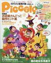 Piccolo (ピコロ) 20...
