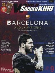 WORLD SOCCER KING (ワールドサッカーキング) 2017年 09月号 [雑誌]
