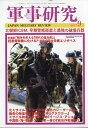 軍事研究 2017年 09月号 [雑誌]