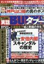 実話BUNKA (ブンカ) タブー 2017年 09月号 [雑誌]
