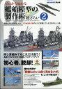 MODEL Art (モデル アート) 増刊 ゼロから始める艦船模型の製作術総ざらい2 2017年