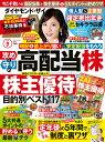 ダイヤモンドZAI(ザイ) 2017年 09 月号 (攻めと守りの高配当株&目的別株主優待 ベスト117)