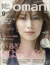 Domani (ドマーニ) 2017年 09月号 [雑誌]