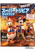 東京ディズニーリゾートスーパートリビアガイドブック(2013)
