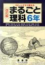 まるごと理科(6年)改訂版 [ 平田庄三郎 ]