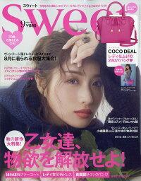 sweet (スウィート) 2017年 09月号 [雑誌]