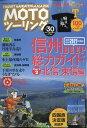 MOTO (モト) ツーリング 2017年 09月号 [雑誌]