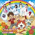 ようかい体操第二 (CD+DVD)