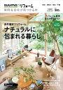 SUUMO (スーモ) リフォーム実例 & 会社が見つかる本 首都圏版 AUTUMN.2017 [雑誌]