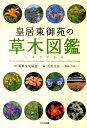 皇居東御苑の草木図鑑 [ 菊葉文化協会 ]