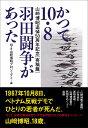 かつて10・8羽田闘争があった 山崎博昭追悼50周年記念〔寄稿篇〕 [ 10・8 山崎博昭プロジェク