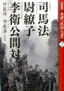 全訳「武経七書」(2)新装版 [ 守屋洋 ]