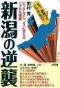 新潟の逆襲 ピンチをチャンスに変えるリアルな提案 (笑う地域活性本) [ 田村 秀 ]