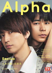 TV GUIDE Alpha EPISODE EE 大倉忠義×<strong>成田凌</strong>×Emotion (TVガイドMOOK TVガイドアルファ)