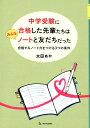 中学受験に合格した先輩たちはみんなノートと友だちだった 合格するノート力をつける3つの条件 [ 太田あや ]