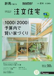 SUUMO注文住宅 群馬で建てる 2017年夏秋号 [雑誌]