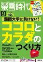 螢雪時代 2017年 09月号 [雑誌]