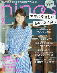 nina's (ニナーズ) 2017年 09月号 [雑誌]