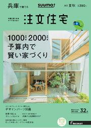 SUUMO注文住宅 兵庫で建てる 2017年夏秋号 [雑誌]