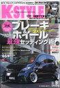 楽天楽天ブックスK-STYLE (ケイスタイル) 2017年 09月号 [雑誌]
