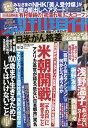 週刊現代 2017年 9/2号 [雑誌]