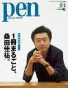 Pen (ペン) 2017年 9/1号 [雑誌]