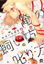 俺の飼い方叱り方(2) (KAIOHSHA COMICS GUSH COMICS) [ かさいちあき