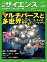 日経 サイエンス 2017年 09月号 [雑誌]