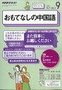 NHKラジオ おもてなしの中国語 2017年 09月号 [雑誌]