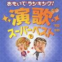 おもいでランキング!演歌スーパーベスト 下 1980-1999 [ (オムニバス) ]